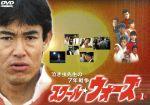泣き虫先生の7年戦争 スクール★ウォーズ 1(通常)(DVD)