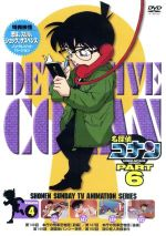 名探偵コナン PART6 vol.4(通常)(DVD)