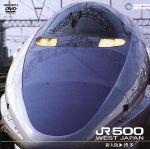 山陽新幹線 JR500(新大阪~博多)(通常)(DVD)