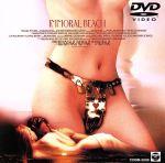 インモラル・ビーチ 灼熱の貞操帯(通常)(DVD)