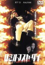 ロミオ・マスト・ダイ(通常)(DVD)