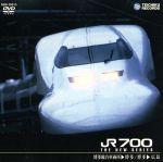 山陽新幹線 JR700(博多総合車両所~博多~広島)(通常)(DVD)