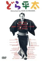 どら平太(通常)(DVD)
