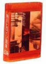 角川ヒロイン第一選集「セーラー服と機関銃」「時をかける少女」「結婚案内ミステリー」(初回限定生産)(三方背クリアケース、ウォールポケット付)(通常)(DVD)