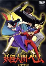 妖怪人間ベム DVD-BOX('68年)(通常)(DVD)