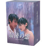 最後の恋 DVD-BOX(通常)(DVD)