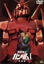 劇場版 機動戦士ガンダムⅠ/特別版(通常)(DVD)