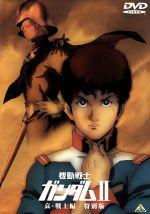劇場版 機動戦士ガンダムⅡ 哀・戦士編 特別版(通常)(DVD)