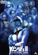 劇場版 機動戦士ガンダムⅢ めぐりあい宇宙編 特別版(通常)(DVD)