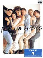 フレンズI<ファーストシーズン>DVD Vol.4(通常)(DVD)