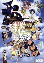 BRIGADOON まりんとメラン 1巻(通常)(DVD)