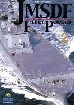 海上自衛隊の防衛力2-呉-(通常)(DVD)