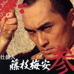 仕掛人・藤枝梅安(参)(通常)(DVD)