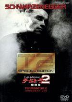 ターミネーター2 特別編(通常)(DVD)