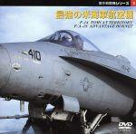 傑作戦闘機シリーズ 1~最強の米海軍航空機〔f-14トムキャット〕〔F/A-18ホーネット〕(通常)(DVD)