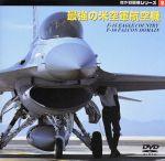 傑作戦闘機シリーズ 2~最強の米空軍航空機〔F-15イーグル〕〔F-16 F・ファルコン〕(通常)(DVD)