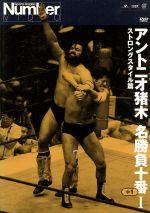 アントニオ猪木名勝負十番 Ⅰ(通常)(DVD)