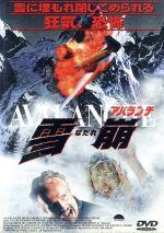 アバランチ(通常)(DVD)