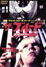 ザ・ブルード/怒りのメタファー(通常)(DVD)