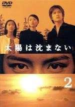 太陽は沈まない 2(通常)(DVD)