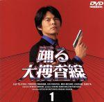 踊る大捜査線 1(通常)(DVD)