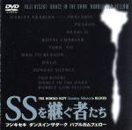 SSを継ぐ者たち~フジキセキ・ダンスインザダーク・バブルガムフェロー~(通常)(DVD)