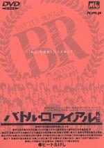 バトルロワイアル外伝 (メイキング)(通常)(DVD)