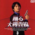 踊る大捜査線 3(通常)(DVD)