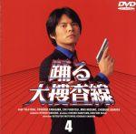 踊る大捜査線 4(通常)(DVD)