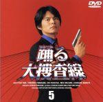踊る大捜査線 5(通常)(DVD)