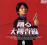 踊る大捜査線 6(通常)(DVD)