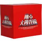 踊る大捜査線 BOXセット(【全6枚組】収納BOX付※スペシャル3作は別売)(通常)(DVD)