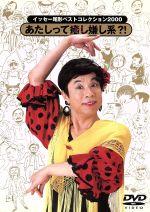 イッセー尾形 ベストコレクション2000 あたしって癒し嫌し系?!(通常)(DVD)