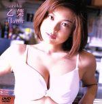 ファイブスター 乙葉 Flavor(通常)(DVD)
