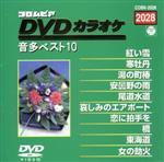 DVDカラオケ音多ベスト10(2028)(通常)(DVD)