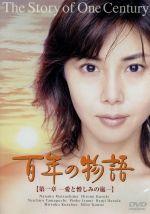 百年の物語 第一部-愛と憎しみの嵐-(通常)(DVD)