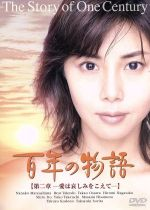 百年の物語 第二部-愛は哀しみを越えて-(通常)(DVD)