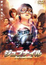 ジュブナイル(通常)(DVD)