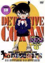 名探偵コナン PART6 vol.5(通常)(DVD)