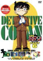 名探偵コナン PART6 vol.6(通常)(DVD)