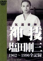 神技 塩田剛三(通常)(DVD)