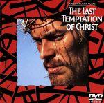 最後の誘惑(通常)(DVD)