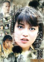 TERRORS 怨霊郷(通常)(DVD)