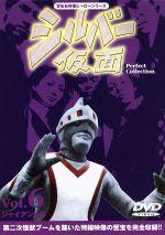シルバー仮面(6)(通常)(DVD)
