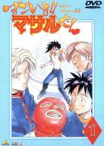 セクシーコマンドー外伝 すごいよ!!マサルさん 1(通常)(DVD)