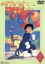 セクシーコマンドー外伝 すごいよ!!マサルさん 3(通常)(DVD)