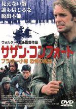 サザン・コンフォート ブラボー小隊恐怖の脱出(通常)(DVD)