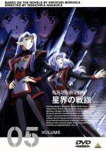 星界の戦旗 VOL.5(通常)(DVD)