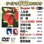 スーパー10(演歌編)人生の道/流氷哀歌 他全10曲(通常)(DVD)