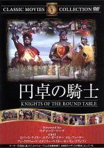 円卓の騎士(DVD)